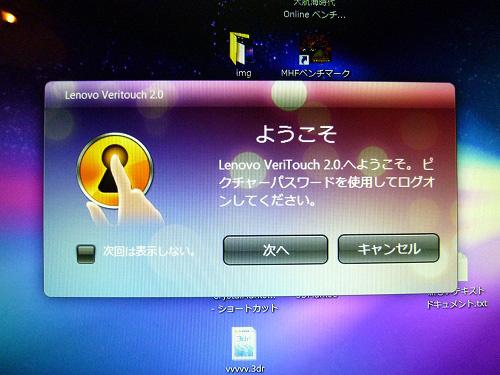 Lenovo VeriTouch 2.0