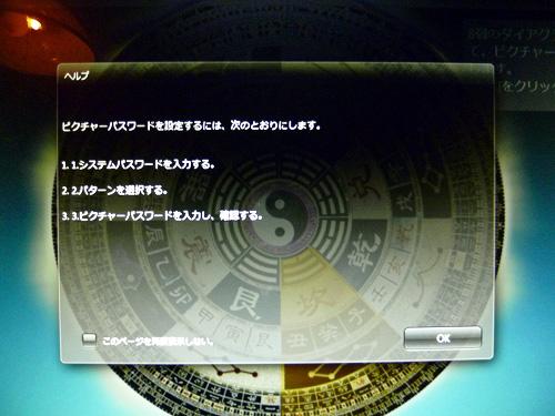 ピクチャーパスワードの指定のヘルプ