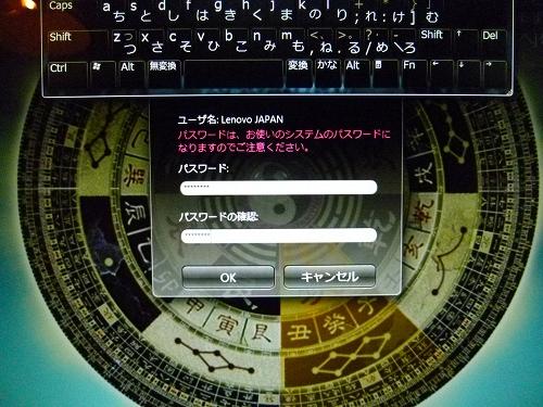 システムパスワードの入力