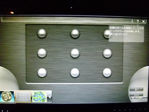 金属ボールのピクチャーパスワード
