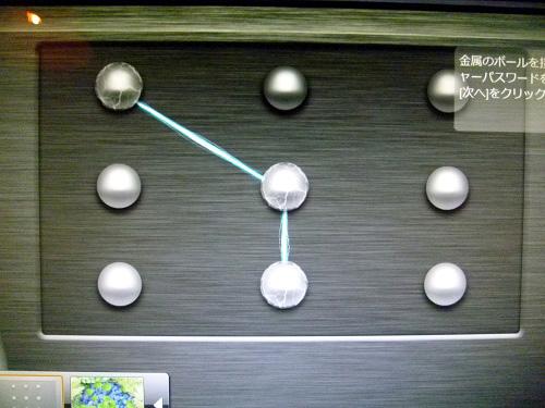 金属ボールを接続