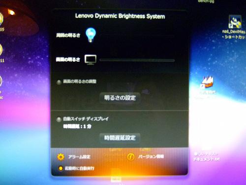 Lenovo Dynamic Brightness System