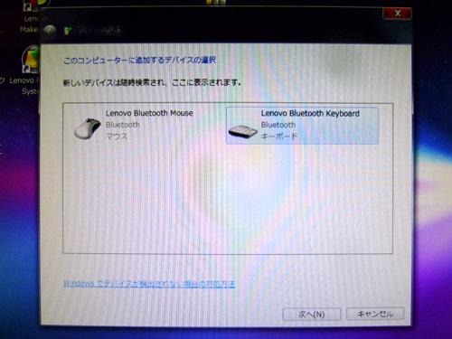 デバイスの追加