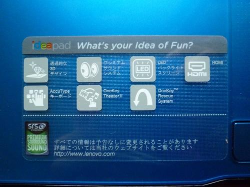IdeaPad Z570の機能