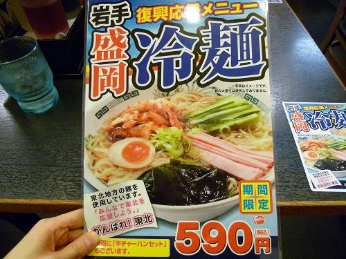 日高屋の冷麺のメニュー