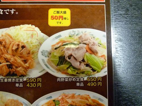 日高屋の定食メニュー