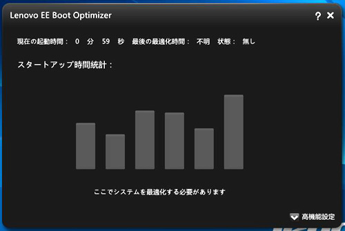 Lenovo EE Boot Optimizer