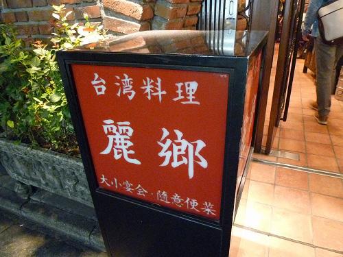 台湾料理 麗郷