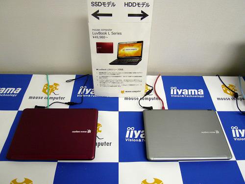 LuvBook Lシリーズ