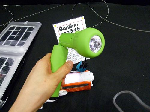 BunBun ecoライト