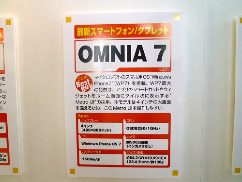 OMNIA 7