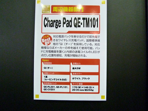 Charge Pad QE-TM101-K