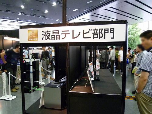 液晶テレビ部門
