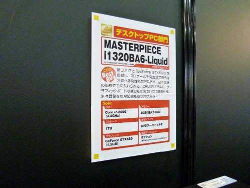 MASTERPIECE i1320BA6-Liquid