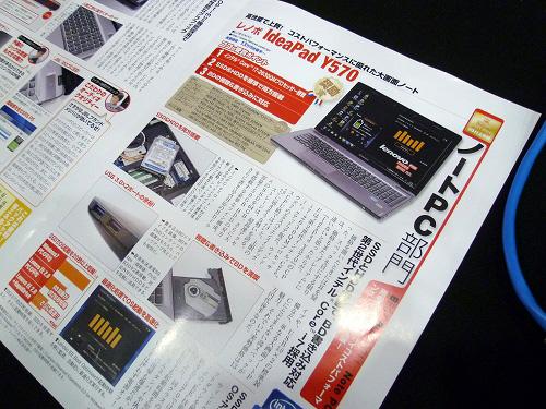 IdeaPad Y570