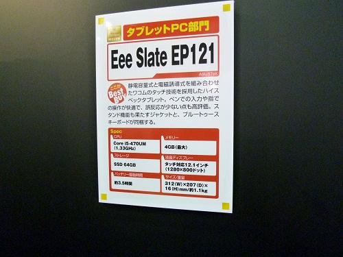Eee Slate EP121