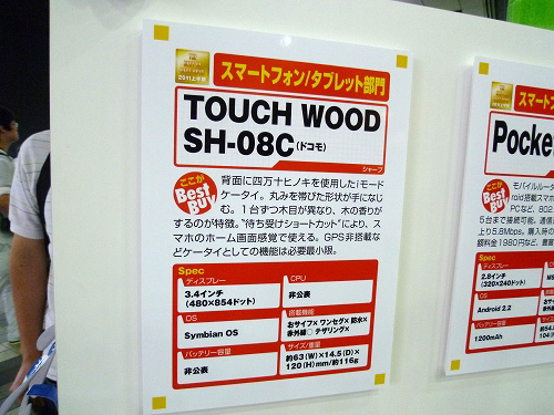 TOUCH WOOD SH-08C