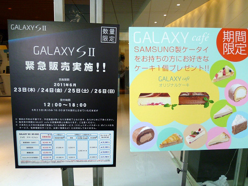 GALAXY SⅡのタッチ&トライ
