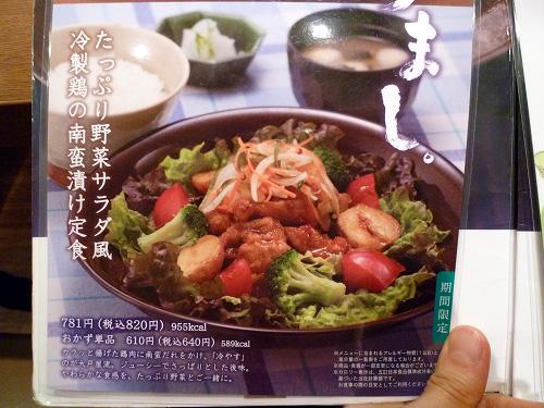 メニュー 冷製鶏の南蛮漬け定食