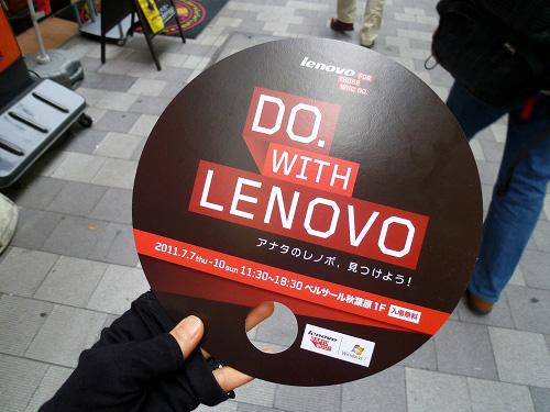 Do with Lenovo のうちわ