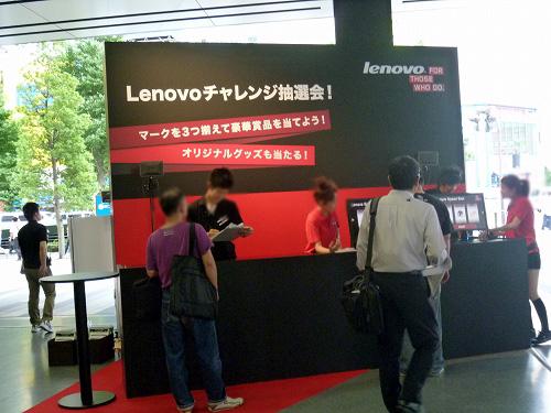 Lenovoチャレンジ抽選会