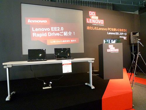 Lenovo EE 2.0 ご紹介