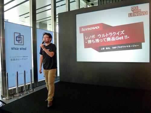 Lenovo ウルトラクイズ