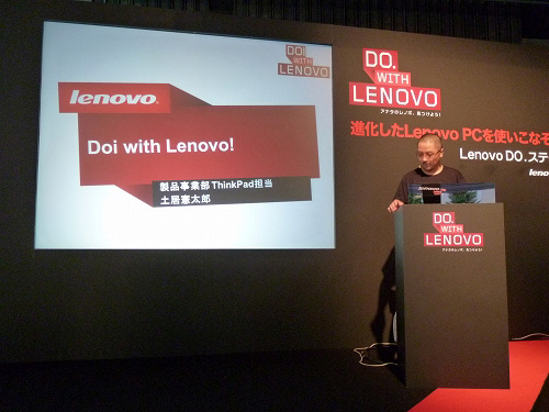 Doi with Lenovo!