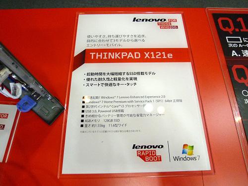 ThinkPad X121e概要