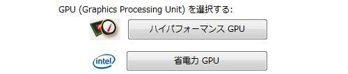 GPUの選択