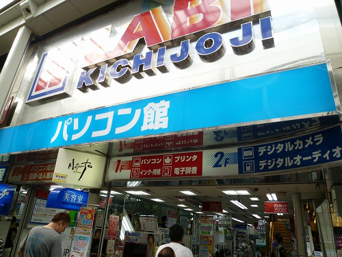 ヤマダ電機 吉祥寺店