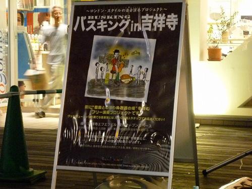 バスキング in 吉祥寺
