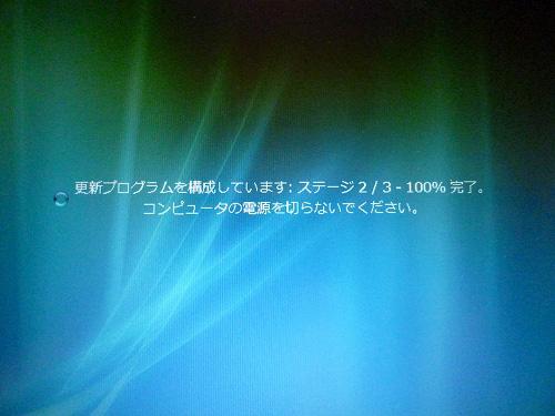 Windowsの更新が・・