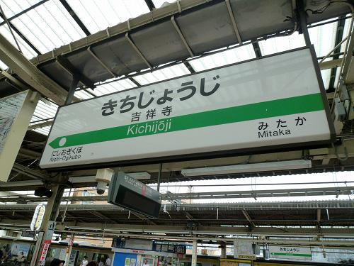 吉祥寺駅ホーム