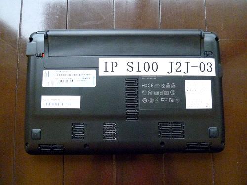 IdeaPad S100の底面
