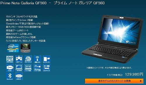 Prime Note Galleria QF560