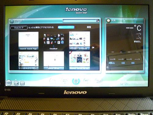 S100 のクイックスタート初期画面