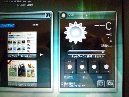 天気のアプリケーション