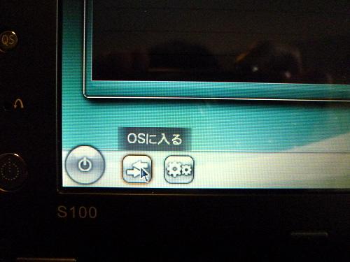 OS起動ボタン