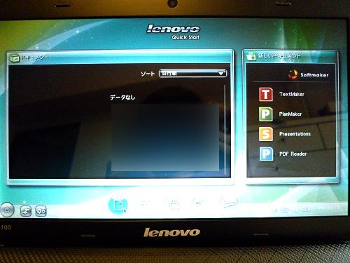 S100のイックスタートに搭載のSoftMaker