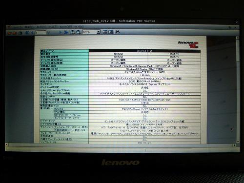 PDF Readerで開いたpdfファイル