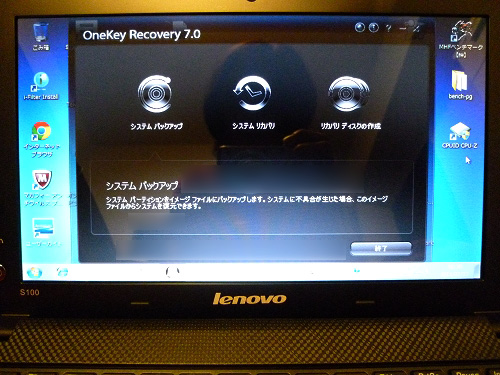 OneKey Recovery 7.0