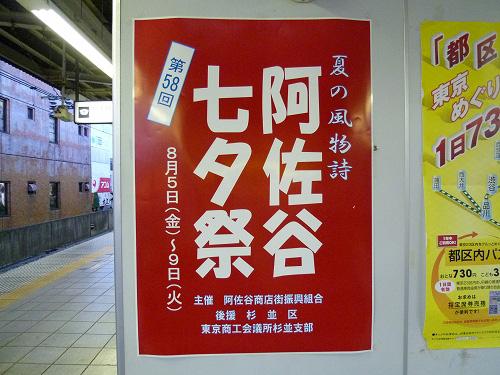 阿佐ヶ谷 七夕祭のポスター