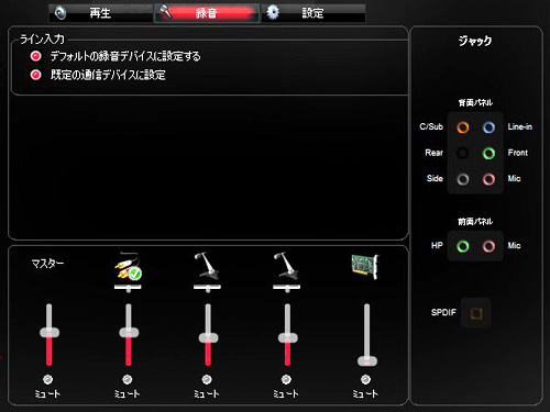 Beats Audio 録音