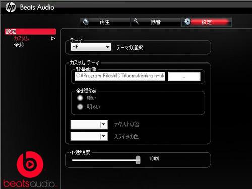 Beats Audio 設定