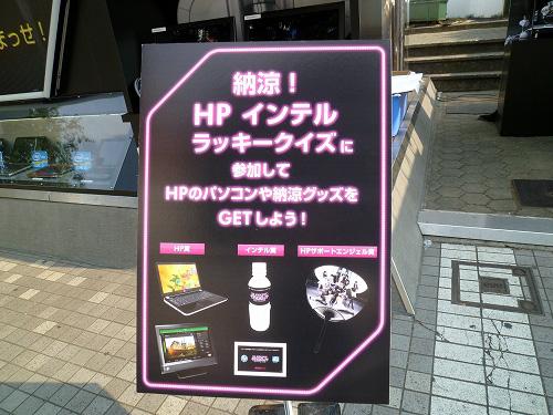 HPインテルラッキークイズの景品