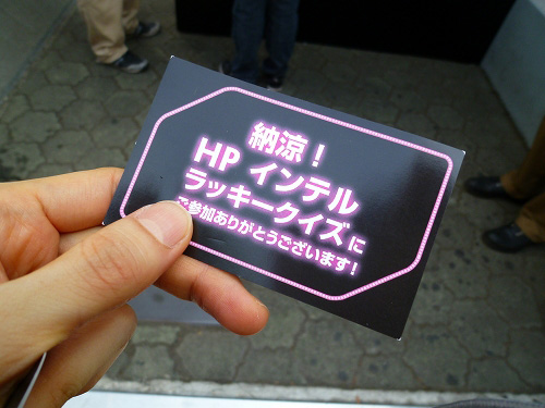 HPインテルラッキークイズ参加チケット