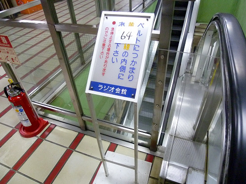 エレベーター横の看板