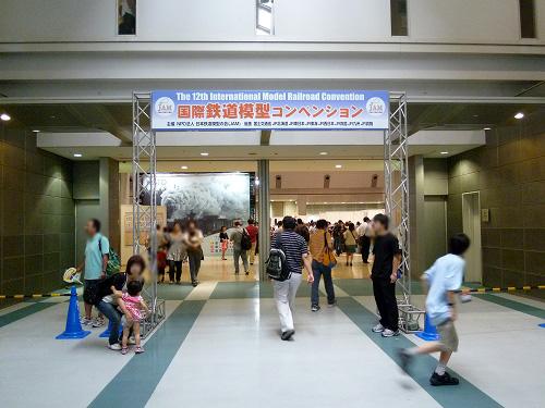 国際鉄道模型コンベンション入り口
