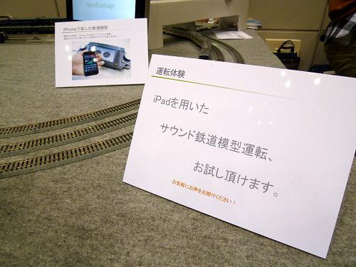 サウンド鉄道模型運転
